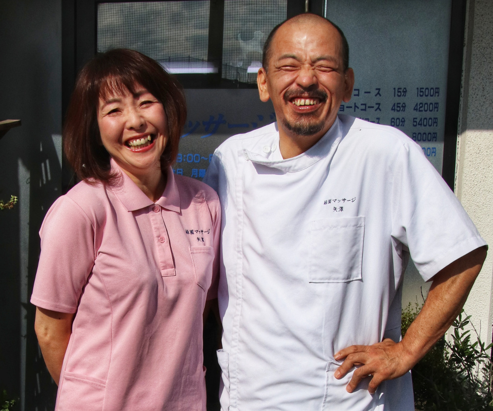 Picture of 矢澤 忠昭 & 晴子